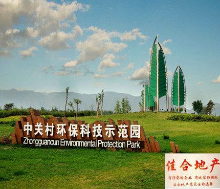 (海淀)北清路 中关村环保园 精装独立整层650平